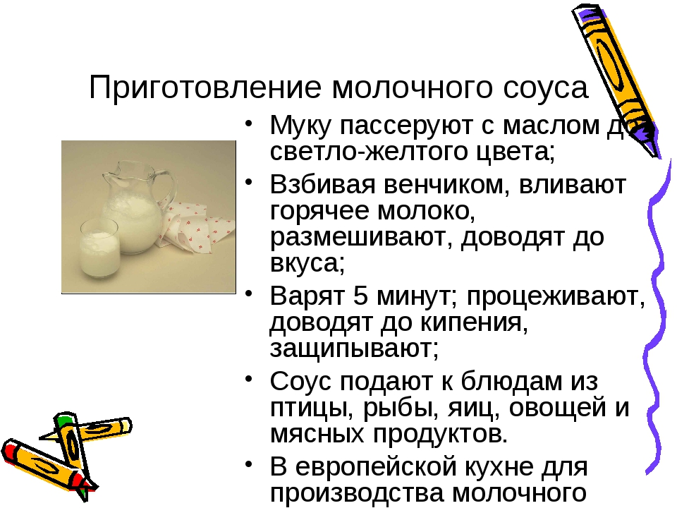 Приготовление молочного соуса Муку пассеруют с маслом до светло-желтого цвета...