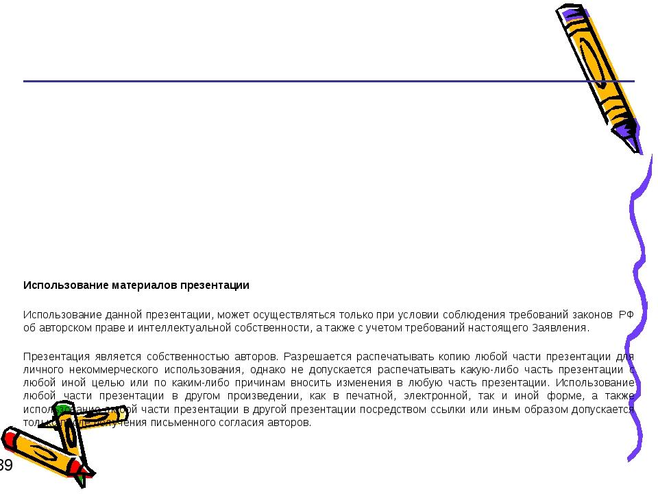 * Использование материалов презентации Использование данной презентации, може...