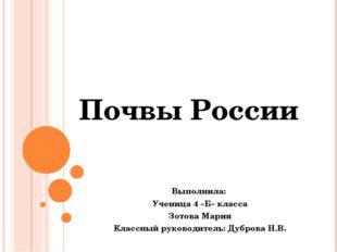 Почвы России Выполнила: Ученица 4 «Б» класса Зотова Мария Классный руководите