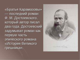 «Братья Карамазовы» — последний роман Ф. М. Достоевского, который автор писа