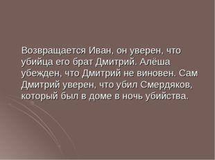 Возвращается Иван, он уверен, что убийца его брат Дмитрий. Алёша убежден, чт