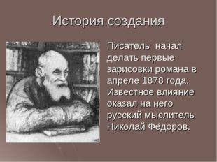 История создания Писатель начал делать первые зарисовки романа в апреле 1878