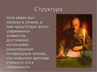 Структура Хотя роман был написан в 19 веке, в нём присутствует много совреме