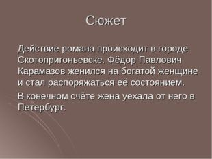 Сюжет Действие романа происходит в городе Скотопригоньевске. Фёдор Павлович