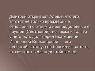 Дмитрий открывает Алёше, что его тяготят не только враждебные отношения с от