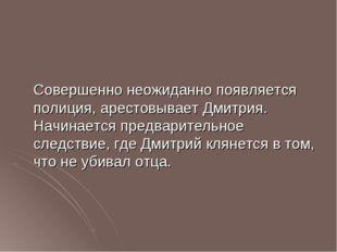 Совершенно неожиданно появляется полиция, арестовывает Дмитрия. Начинается п