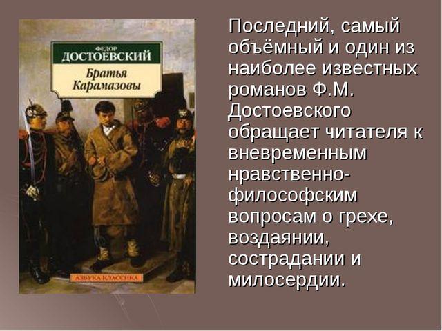 Последний, самый объёмный и один из наиболее известных романов Ф.М. Достоевс...