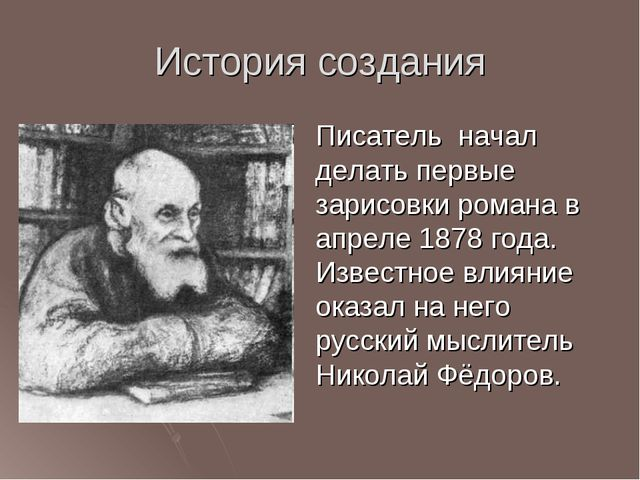 История создания Писатель начал делать первые зарисовки романа в апреле 1878...