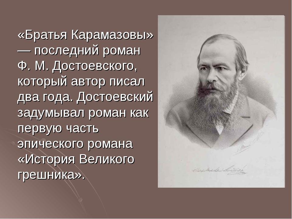 «Братья Карамазовы» — последний роман Ф. М. Достоевского, который автор писа...