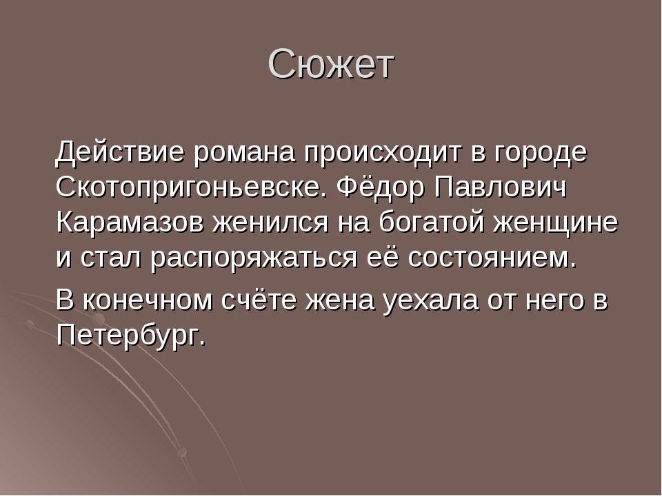 Сюжет Действие романа происходит в городе Скотопригоньевске. Фёдор Павлович...