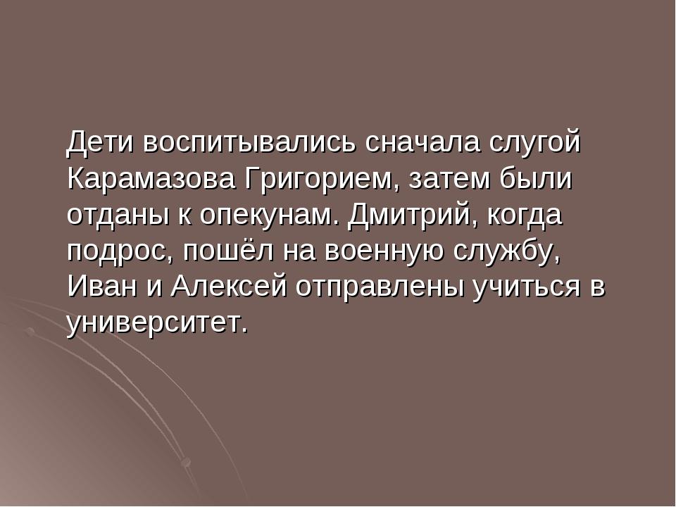 Дети воспитывались сначала слугой Карамазова Григорием, затем были отданы к...