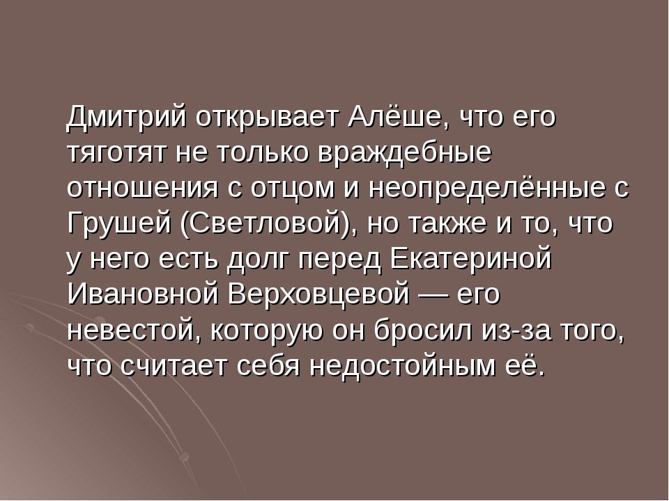 Дмитрий открывает Алёше, что его тяготят не только враждебные отношения с от...