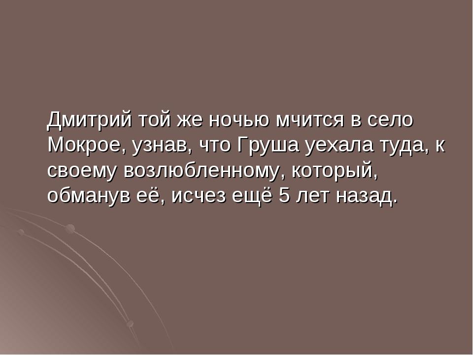 Дмитрий той же ночью мчится в село Мокрое, узнав, что Груша уехала туда, к с...
