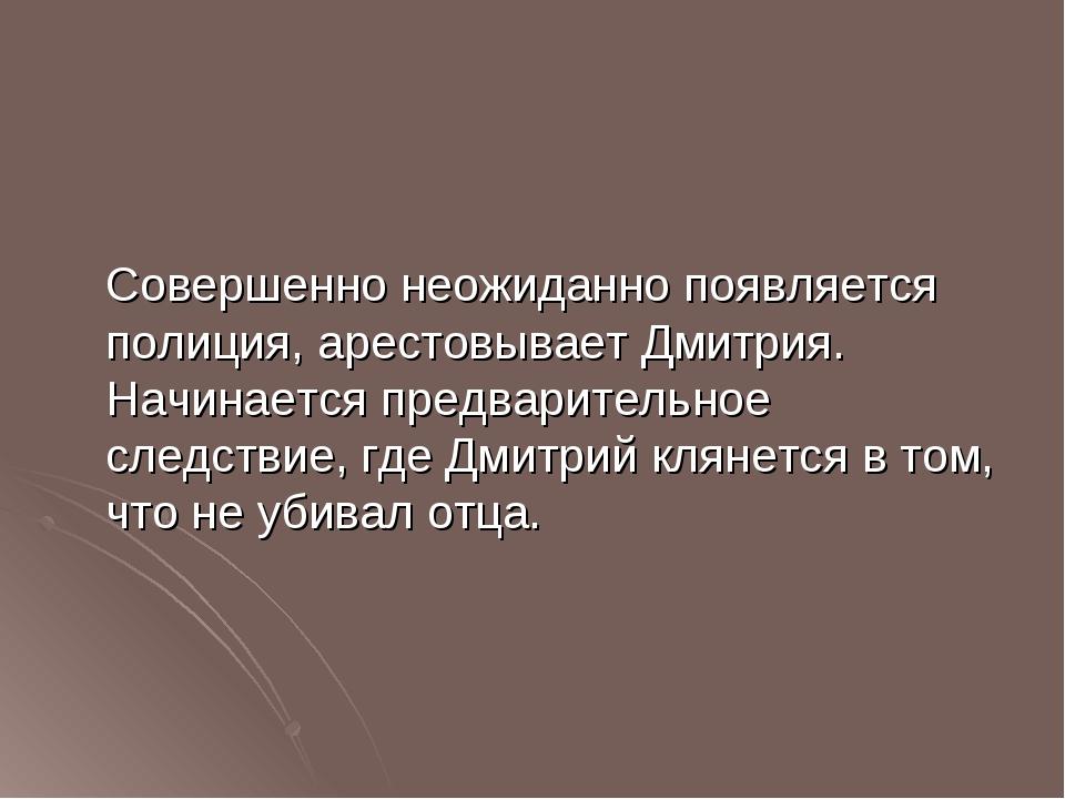 Совершенно неожиданно появляется полиция, арестовывает Дмитрия. Начинается п...