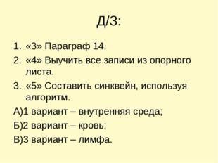 Д/З: «3» Параграф 14. «4» Выучить все записи из опорного листа. «5» Составить