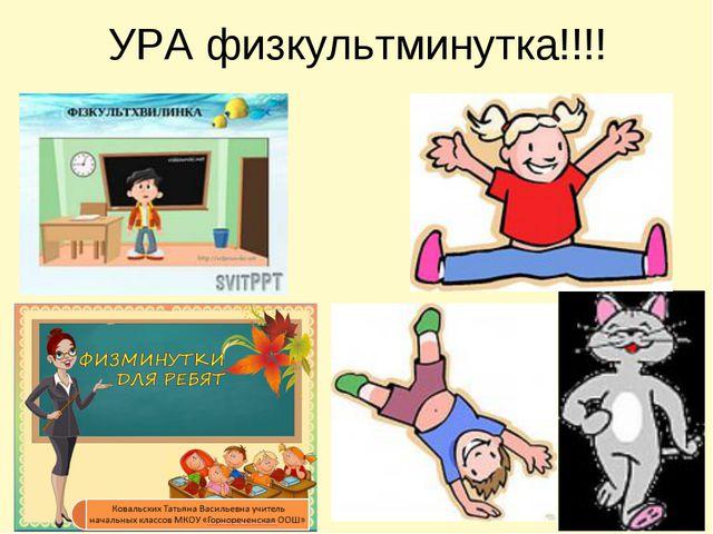 УРА физкультминутка!!!!