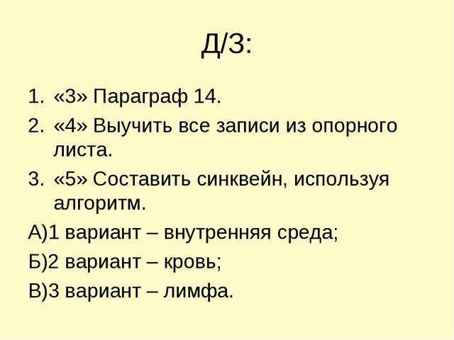 Д/З: «3» Параграф 14. «4» Выучить все записи из опорного листа. «5» Составить...
