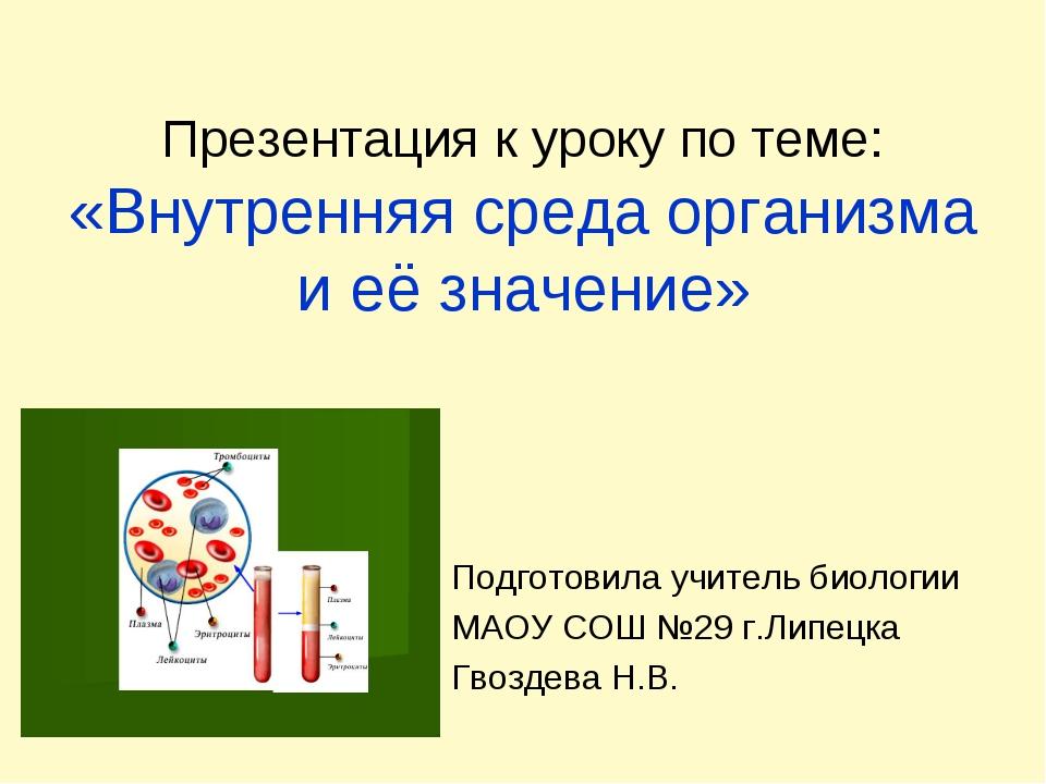 Презентация к уроку по теме: «Внутренняя среда организма и её значение» Подго...