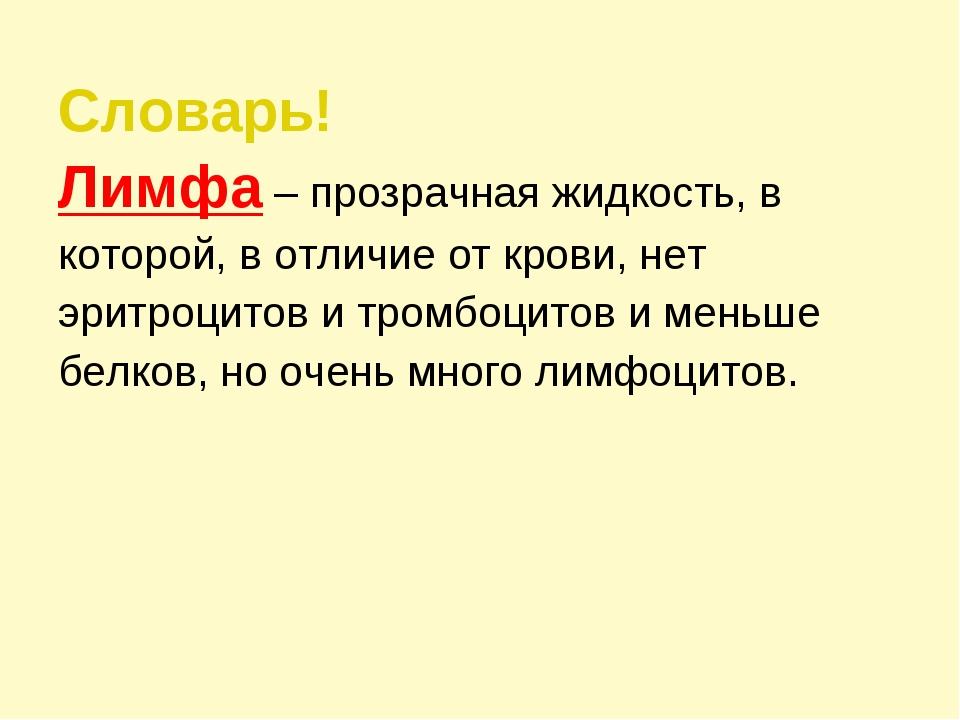 Словарь! Лимфа – прозрачная жидкость, в которой, в отличие от крови, нет эрит...