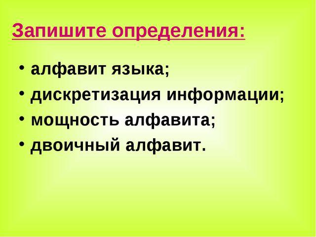 Запишите определения: алфавит языка; дискретизация информации; мощность алфав...