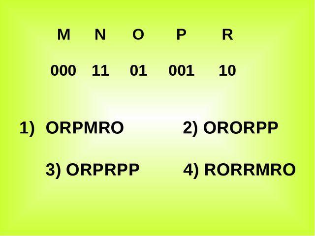ORPMRO 2) ORORPP 3) ORPRPP 4) RORRMRO MNOPR 000110100110