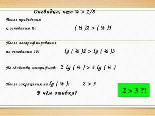 Очевидно, что ¼ > 1/8 После приведения к основанию ½: ( ½ )2 > ( ½ )3 После