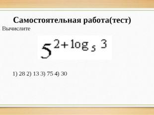 Самостоятельная работа(тест) 1. Вычислите 1) 28 2) 13 3) 75 4) 30