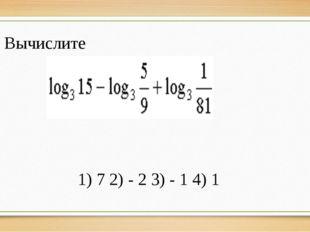 1) 7 2) - 2 3) - 1 4) 1 3. Вычислите