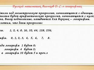 Русский математик Аничков Д. С. о логарифмах «Ежели под геометрическою прогре