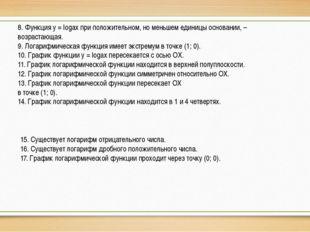 8. Функция у = logax при положительном, но меньшем единицы основании, – возра