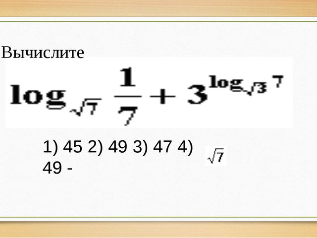 1) 45 2) 49 3) 47 4) 49 - 4. Вычислите