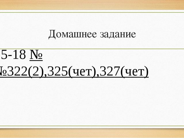 15-18 №№322(2),325(чет),327(чет) Домашнее задание