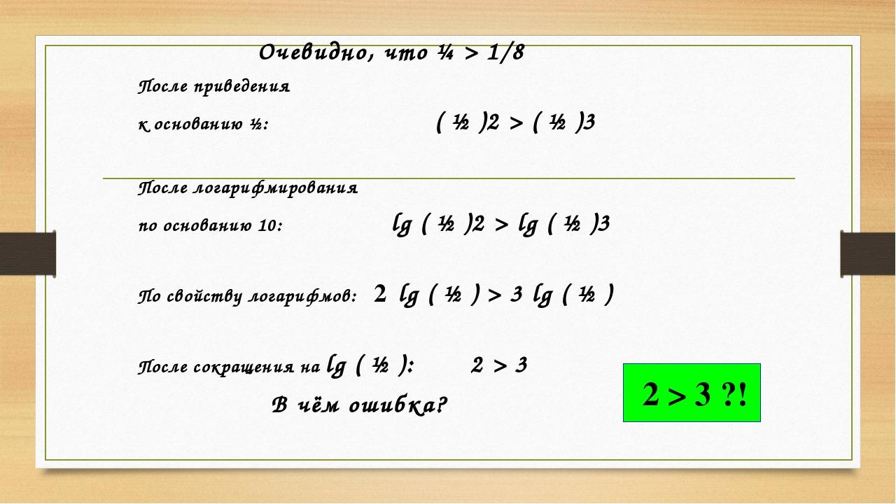 Очевидно, что ¼ > 1/8 После приведения к основанию ½: ( ½ )2 > ( ½ )3 После...