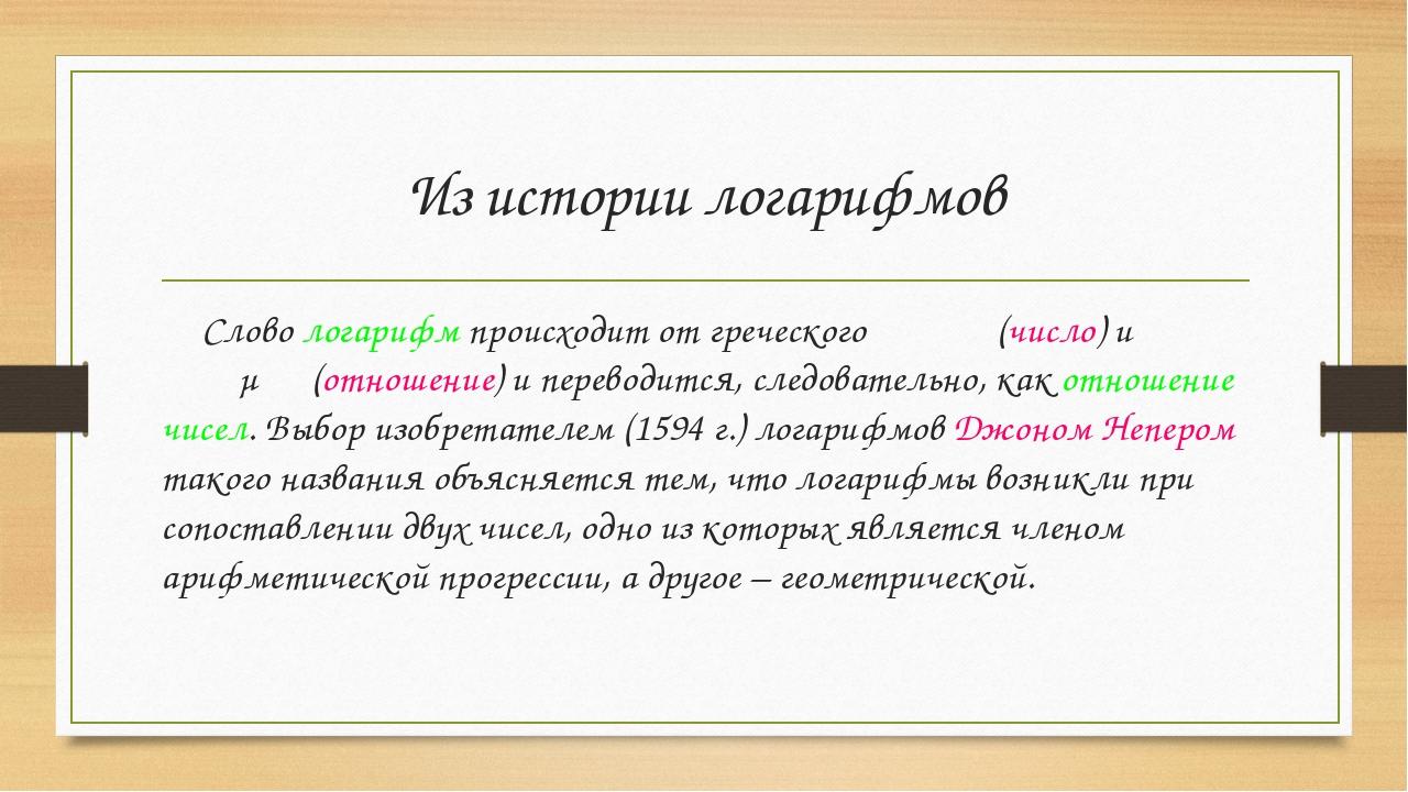 Из истории логарифмов Слово логарифм происходит от греческого λογοφ (число) и...