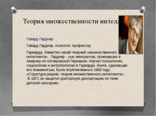 Теория множественности интеллекта Говард Гарднер Говард Гарднер, психолог, пр