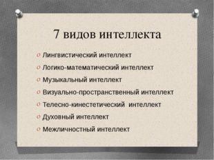 7 видов интеллекта Лингвистический интеллект Логико-математический интеллект