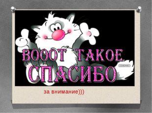 за внимание)))