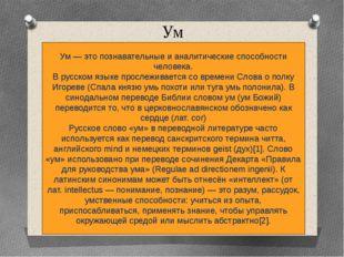 Ум Ум — это познавательные и аналитические способности человека. В русском яз