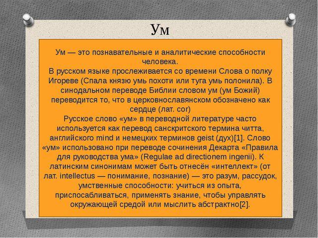 Ум Ум — это познавательные и аналитические способности человека. В русском яз...