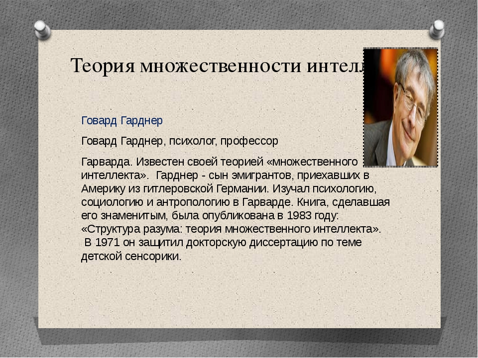 Теория множественности интеллекта Говард Гарднер Говард Гарднер, психолог, пр...