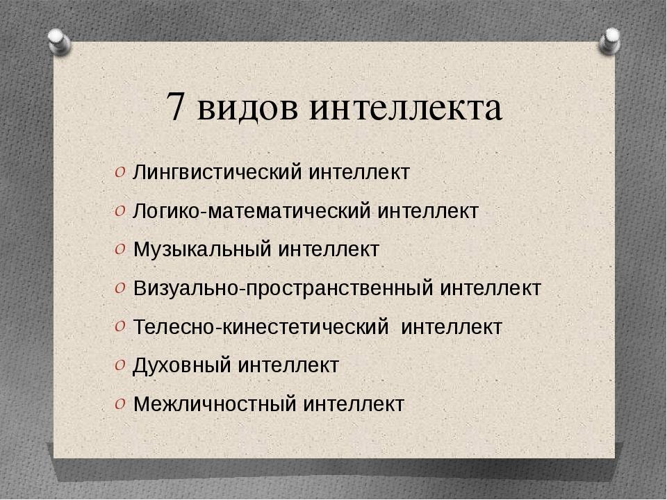 7 видов интеллекта Лингвистический интеллект Логико-математический интеллект...