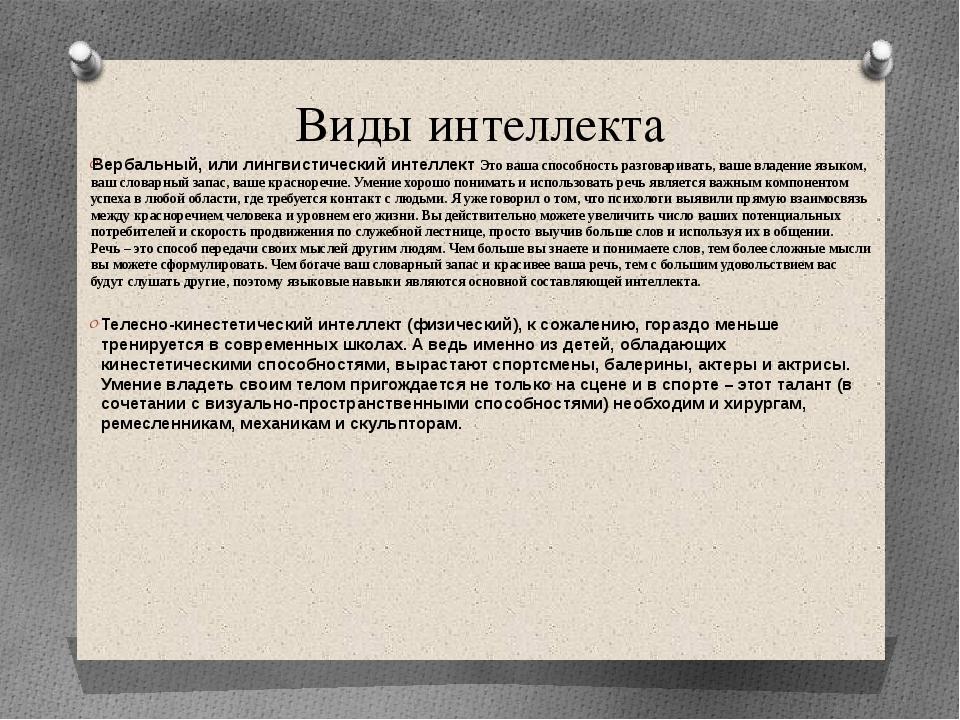 Виды интеллекта Вербальный, или лингвистический интеллект Это ваша способност...