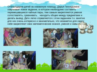 Отблагодарив детей за оказанную помощь, Дарья Геннадьевна озвучивает новое за