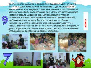 Вежливо попрощавшись с Дарьей Геннадьевной, дети спешат в гости ко второй мам