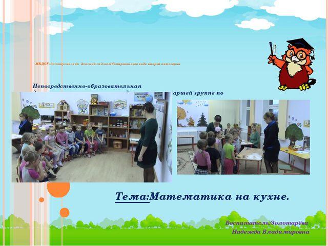МКДОУ»Золотухинский детский сад»комбинированного вида второй категории Непос...