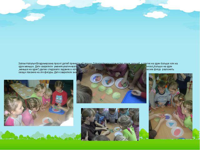 Затем Наталья Владимировна просит детей принести ей овощи .Определённое коли...