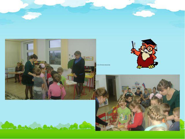 Цель : привлечь родителей в непосредственно-образовательную деятельность и на...