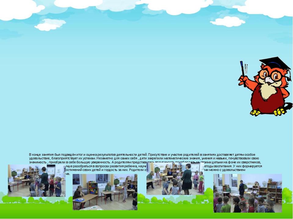 В конце занятия был подведён итог и оценка результатов деятельности детей. Пр...