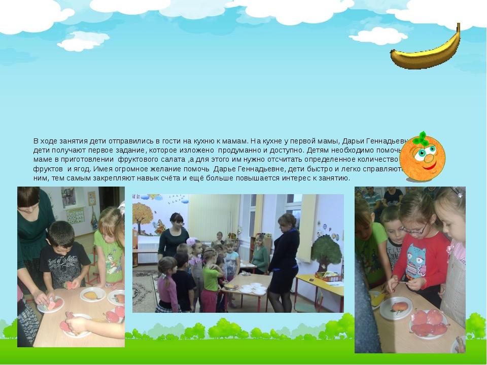 В ходе занятия дети отправились в гости на кухню к мамам. На кухне у первой м...