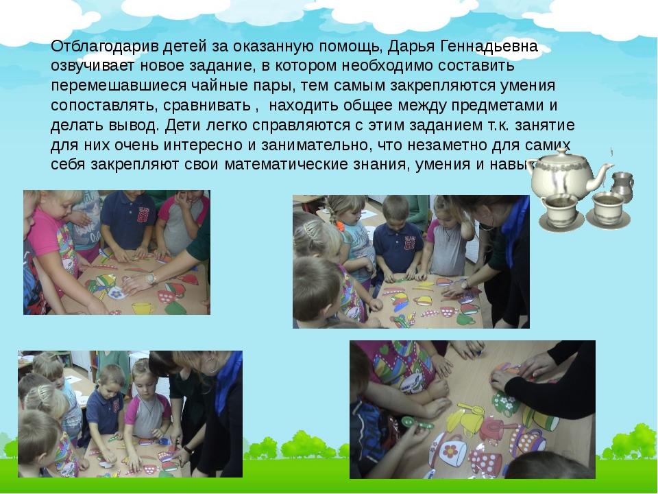 Отблагодарив детей за оказанную помощь, Дарья Геннадьевна озвучивает новое за...